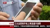 三大运营商手机上网流量不清零