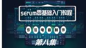 08.Serum sub nolse模块详解