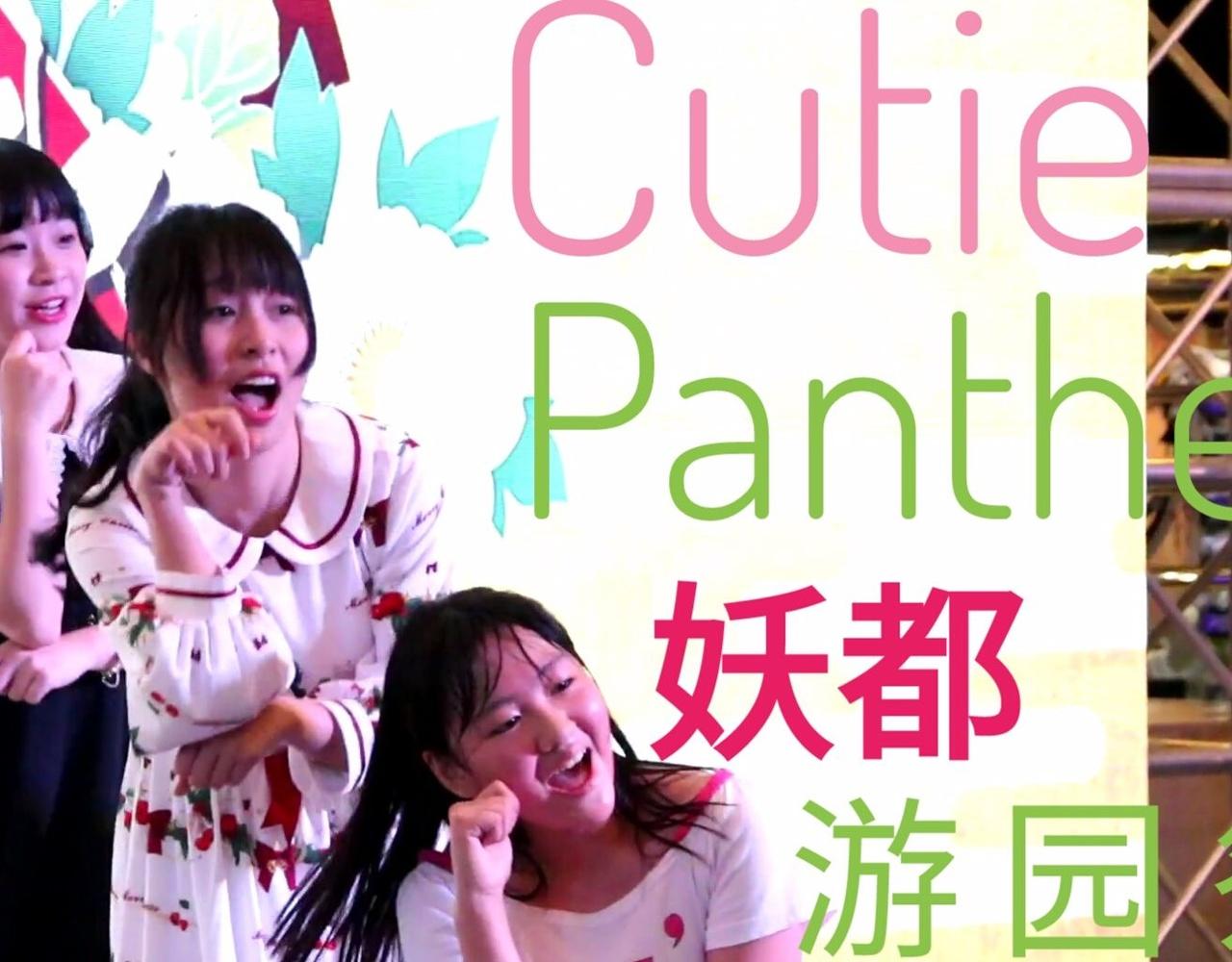 Cute Panther 妖都萤火虫游园祭050317