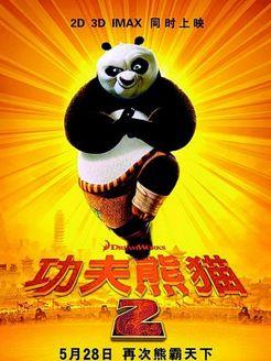功夫熊猫2(动作片)