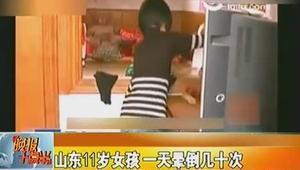 山东青岛11岁女孩 一天晕倒几十次