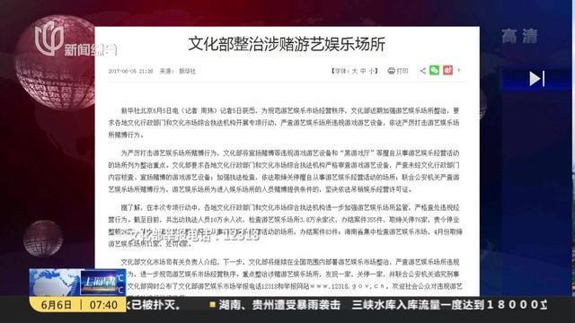 新华社:文化部整治涉赌游艺娱乐场所
