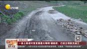 一条土路成村里发展最大障碍 镇政府:已经立项秋天动工