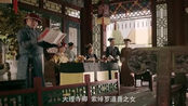 《延禧攻略》白宇、朱一龙版延禧攻略选秀大典!