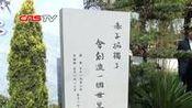 傅雷夫妇安葬上海 47年后魂归故里