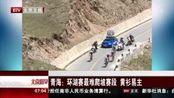 青海:环湖赛最难爬坡赛段 黄衫易主