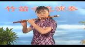 《紫竹调》,雷默笛子演奏