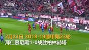 德甲-拜仁1-0赫塔积分平多特 马丁内斯破门科曼伤退