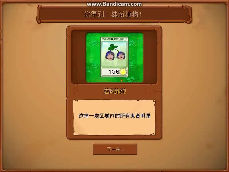 全明星之战#2(草地1—3天下)