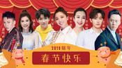 黄小蕾贾征宇李依晓王佑硕化身锦鲤!2019,春节快乐!