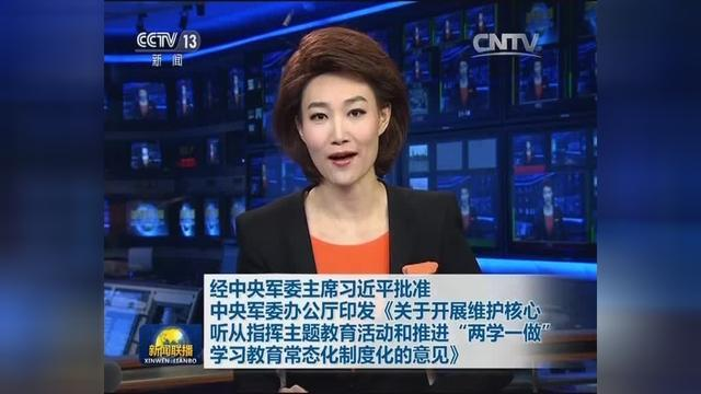 [视频]经中央军委主席习近平批准中央军委办公厅印发《关于开展维护核心 听从指挥主