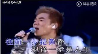 任贤齐演唱《伤心太平洋》