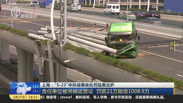 """上海:""""5·23""""中环线事故处罚结果出炉——责任单位被吊销运营证 罚款21万赔偿1008.9万"""