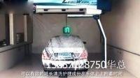 无刷全自动洗车机视频介绍