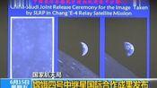 国家航天局 嫦娥四号中继星国际合作成果发布