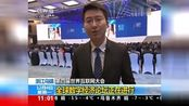 浙江乌镇第四届世界互联网大会全球数字经济论坛正在进行