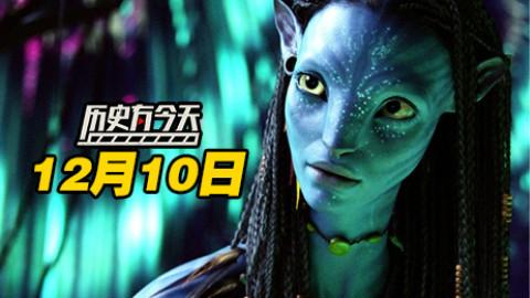 历史有今天【12.10】到今天还是3D电影标杆的阿凡达