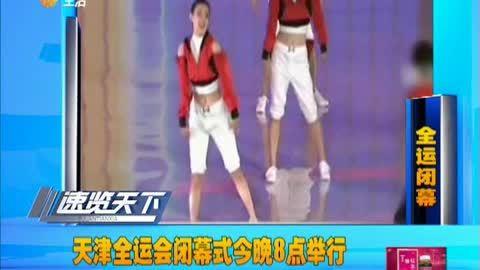 天津全运会闭幕式今晚8点举行
