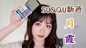 仙仙的紫色眼妆——suqqu月霞 Tsukikasumi