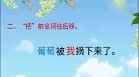 【阜阳美雅特小学】一年级语文微课