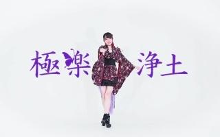 极乐净土【(