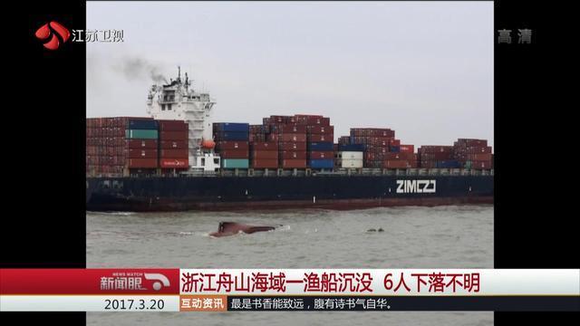 浙江舟山海域一渔船沉没 6人下落不明