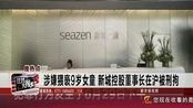 涉嫌猥亵9岁女童新城控股董事长在沪被刑拘