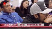 《战神纪》:陈伟霆胡军忆暖心往事!