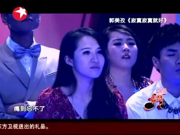 [SNH48]老师郭美孜曾经的选秀节目片段合集