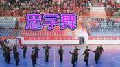 锦连心健身队(忠字舞)重阳节专场