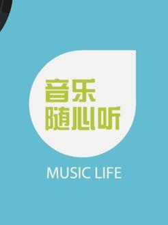 音乐随心听