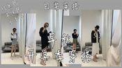 橘子.初秋·开学季|学生党·轻熟风·小香风·165·47kg·日常穿搭