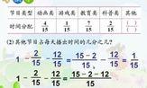 五数《同分母分数的连加、连减》杨 免费科科通搜索看系列