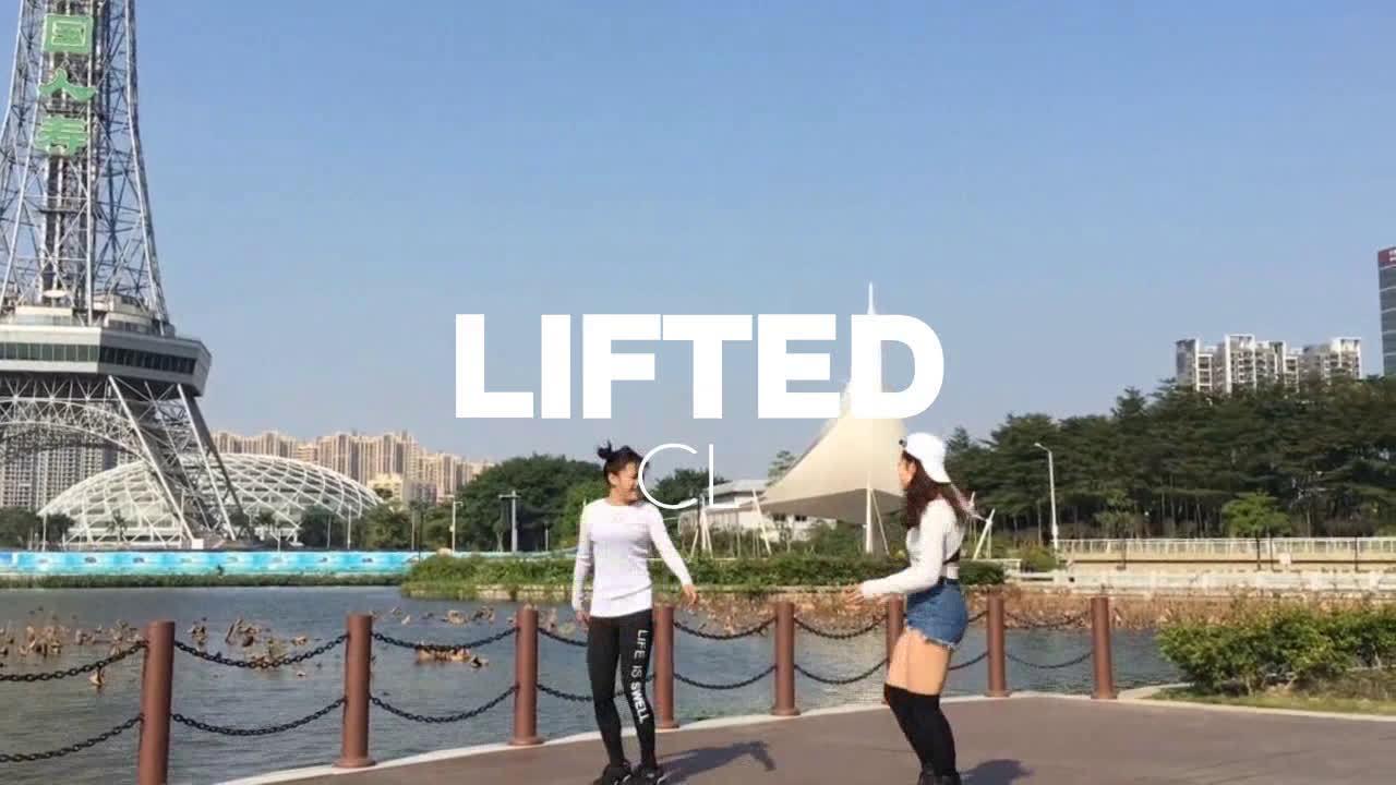 【华翎舞室】1m舞室汪汪老师帅气编舞LIFTED feat.CL
