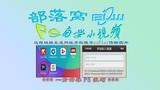ps远程链接视频:生成网址安装手机程序psPlay传输图片