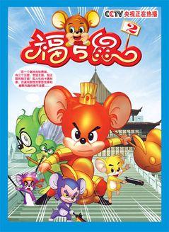 福五鼠第2季